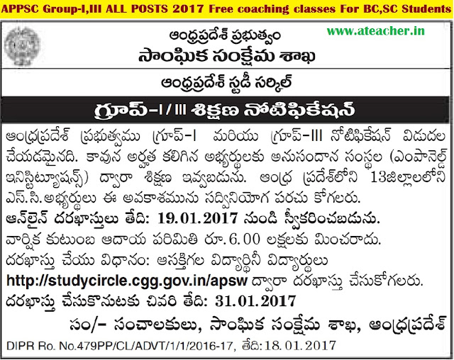 appsc-study-circle-free-coaching-for-group-1-3-online-apply-for-bc-sc-candidates