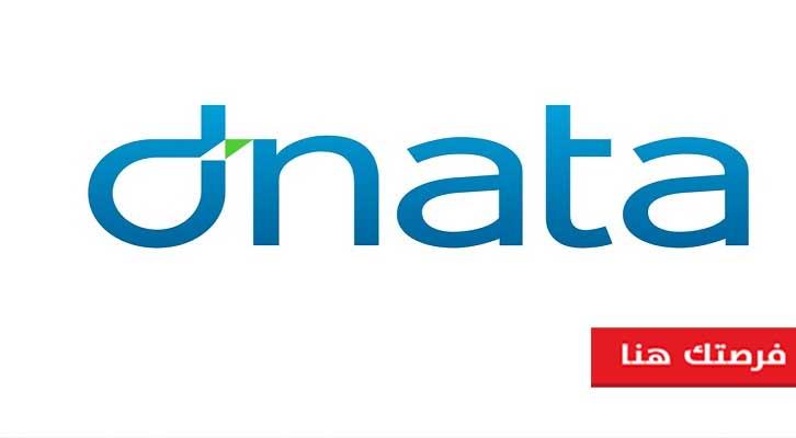 وظائف خالية في شركة دناتا فى الإمارات 2020