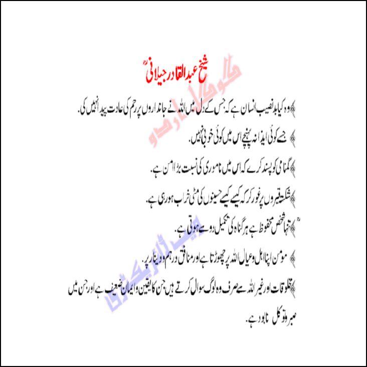 Aqwal-e-Zareen (Wise Sayings)