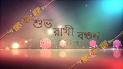 শুভ রাখী বন্ধন HD Photo 2019