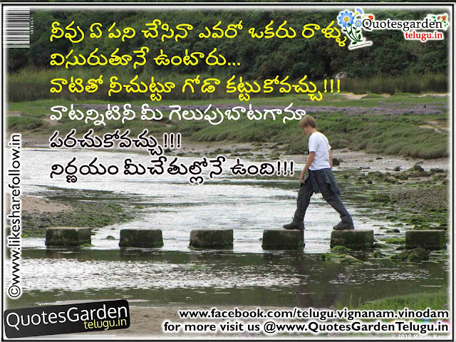 All Time Great Quotes about life - Quotes Garden Telugu