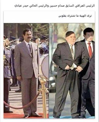 الفرق بين صدام حسين وحيدر العبادي