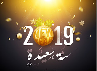 بوستات تهانى العام الجديد 2019