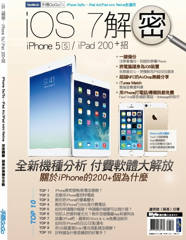【推薦書籍】iOS 7解密:iPhone 5s/iPad 200+招