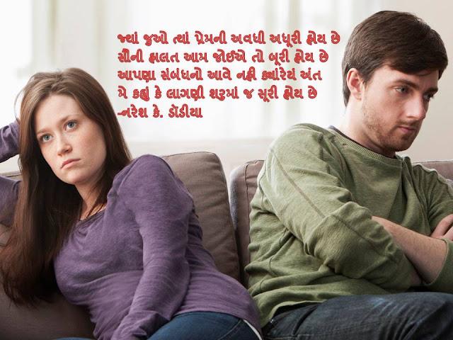 ज्यां जुओ त्यां प्रेमनी अवधी अधूरी होय छे Gujarati Muktak By Naresh K. Dodia