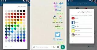 تحميل تطبيق مصمم الملصقات whatsapp stickers maker لصنع وتصميم ستيكرات واتس اب إحترافية للاندرويد