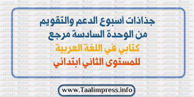 جذاذات أسبوع الدعم والتقويم من الوحدة السادسة مرجع كتابي في اللغة العربية للمستوى الثاني ابتدائي