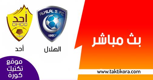 مشاهدة مباراة الهلال وأحد بث مباشر بتاريخ 23-03-2019 الدوري السعودي