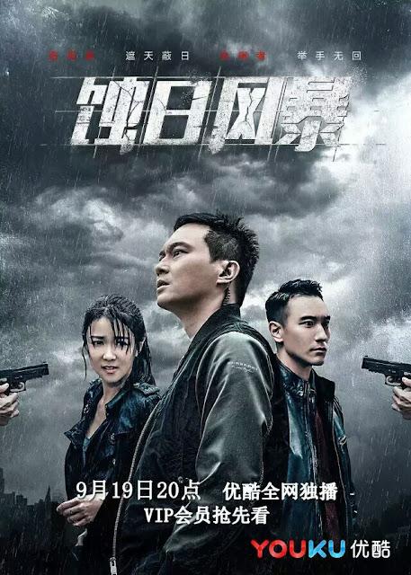 Storm Eclipse HK police drama Julian Cheung