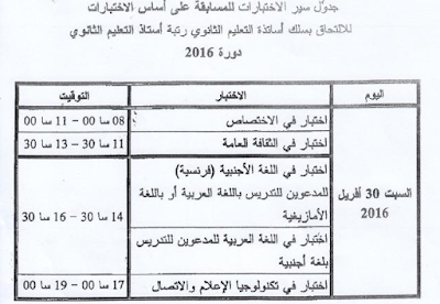 جدول سير اختبارات سلك استاذ التعليم الثانوي