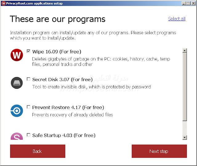 تسريع الكمبيوتر وتنظيفه ببرنامج Wipe