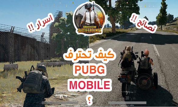 كيف تحترف لعبة PUBG MOBILE ؟؟ نصائح و اسرار للاحتراف في باتل جراوند للموبايل !!