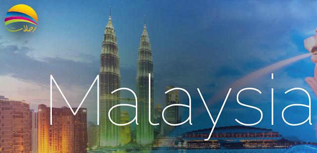 برنامج ماليزيا السياحي