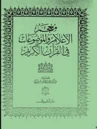 معجم الأعلام والموضوعات في القرآن الكريم - عبد الصمد مرزوق