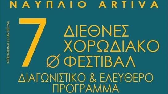 11- έως 15 Νοεμβρίου το Ναύπλιο - Artiva 7o Διεθνές Χορωδιακό Φεστιβάλ