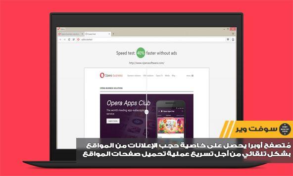 متصفح أوبرا يحصل على خاصية حجب إعلانات المواقع من أجل تسريع عملية تحميل صفحات المواقع وتصفح أفضل