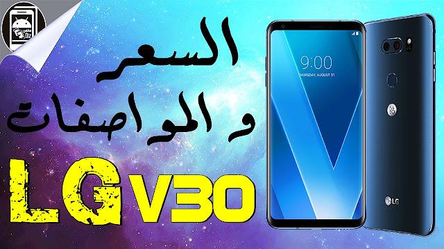 سعر ومميزات LG V30