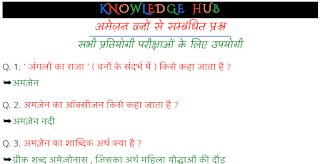 amazon forest question answers in hindi