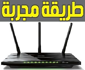 حلول مشكل wifi الضعيف نهائيا