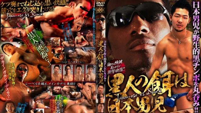 Koc XXX Black Guys Fucks Japanese Hunks