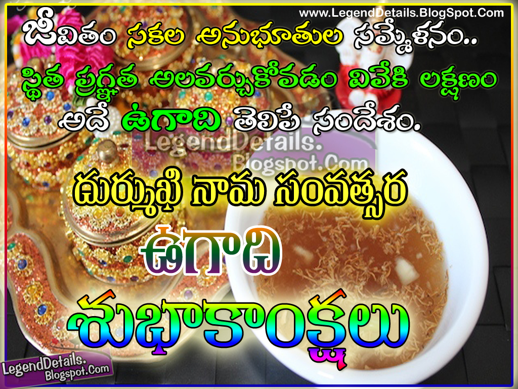 Best ugadi 2016 wishes telugu ugadi greetings 2016 ugadi quotes best ugadi 2016 wishes telugu ugadi greetings 2016 ugadi quotes in telugu language m4hsunfo