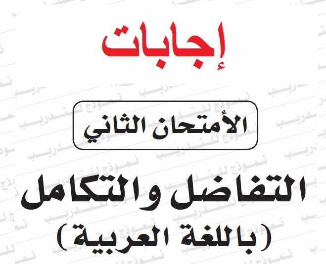 اجابات بوكليت الوزارة الثانى تفاضل وتكامل ثانوية عامة 2019