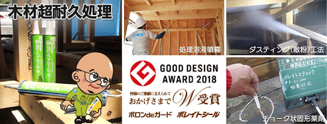 ボロンdeガード、ボレイトシール 、グッドデザイン賞ダブル受賞