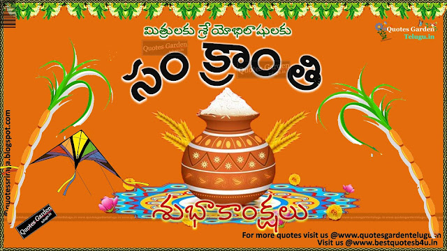 Happy sankranti 2016 Greetings in telugu