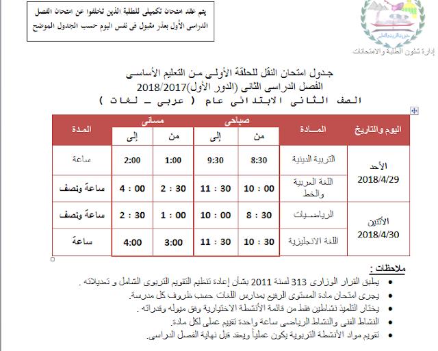 جداول امتحانات المرحلة الابتدائية بمحافظة الجيزه 2018 أخر العام الترم الثانى