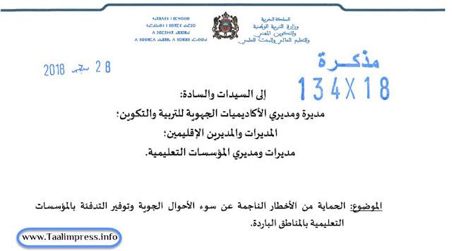 مذكرة وزارية رقم 18-134 في شأن الحماية من الأخطار الناجمة عن سوء الأحوال الجوية وتوفير التدفئة بالمؤسسات التعليمية بالمناطق الباردة