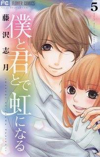[藤沢志月] 僕と君とで虹になる 第01-05巻