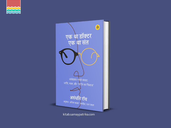 arundhati roy hindi book