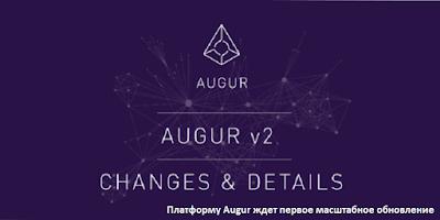 Платформу Augur ждет первое масштабное обновление