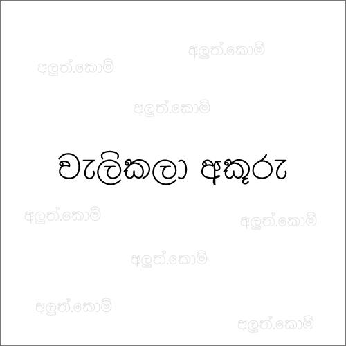 'CCwelikala' Sinhala font.