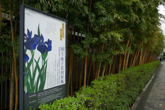 根津美術館と国宝 燕子花図屏風