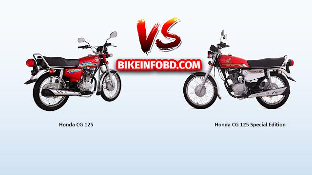 Honda CG 125 Vs Honda CG 125 Special Edition Comparison