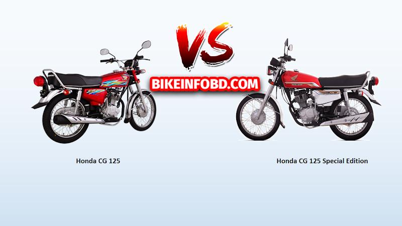 Honda CG 125 Vs Honda CG 125 Special Edition Comparison ✧ Engine, Mileage, Top Speed & More