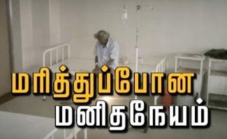 ManithaNeyam | Puthiya Thalaimurai Tv