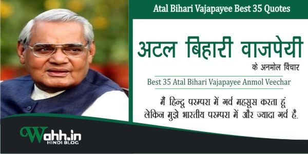 Atal-Bihari-Vajapayee-Quotes-Hindi