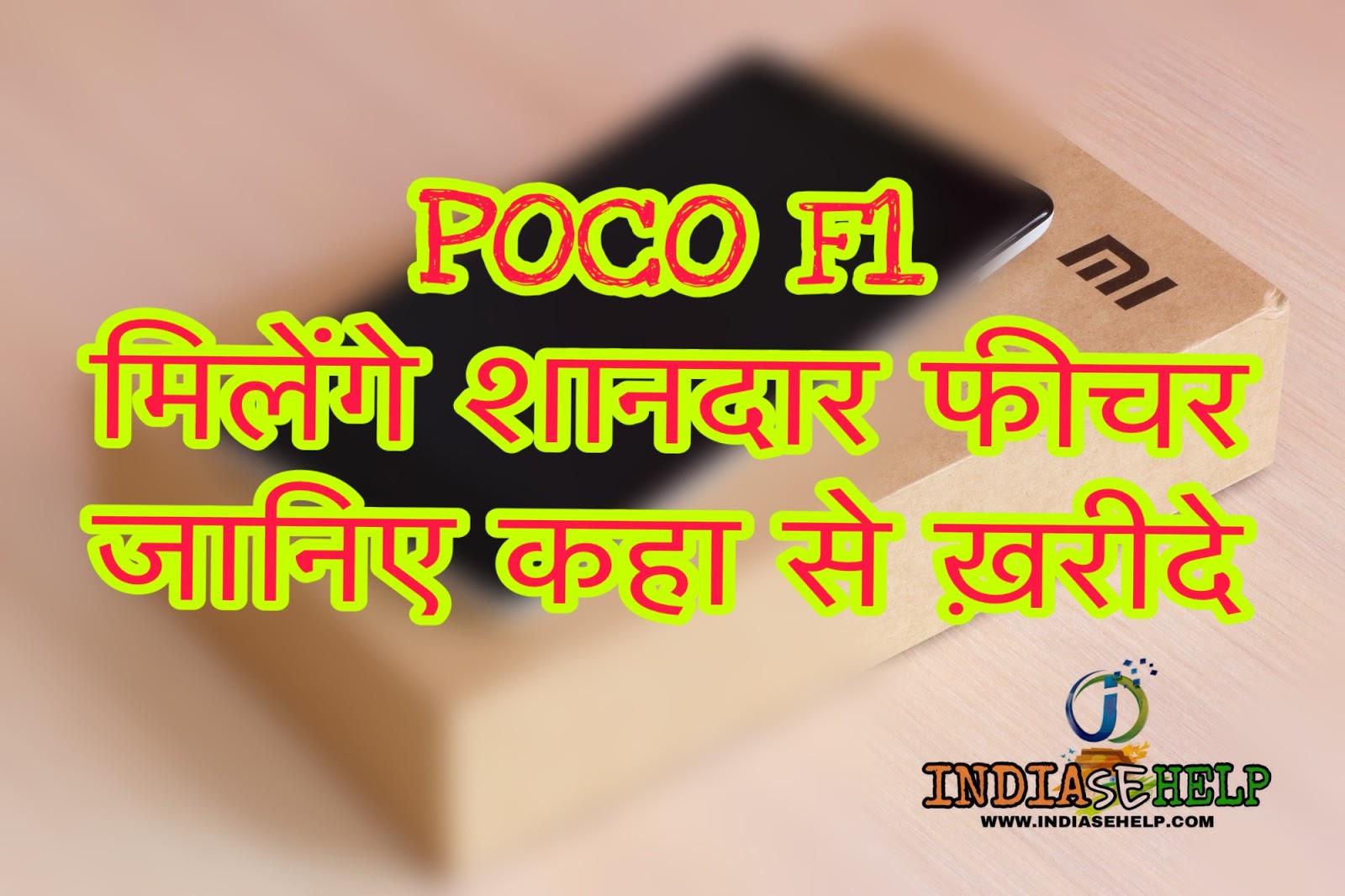 POCO F1 ki specifications