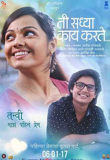 Ti Sadhya Kay Karte full movie