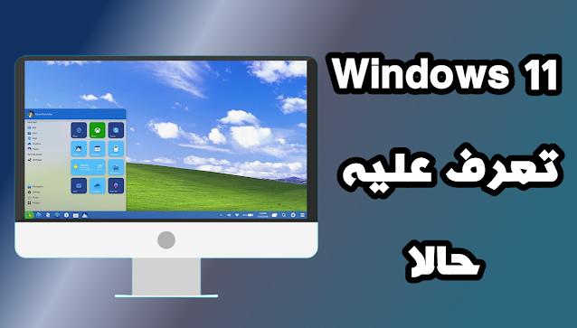 أخيرا هكذا سيكون نظام Windows 11 في نسخته الجديدة