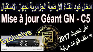 ادخال كود قناة الارضية Programe national لجهاز geant GN-C5,ادخال كود قناة الارضية ENTV لجهاز geant GN-C5,ادخال شفرة بيس لقناة الارضية جيون c5,ادخال كود قناة الارضية لجهاز geant GN-C5,ادخال كود قناة الارضية geant GN-C5,miss a jour geant c5,code biss geant gn-c5,geant gn-c5 code entv programe national,ادخال قناة الارضية ENTV Programe national لجهاز geant GN-C5,فلاش الارضية geant gn-c5,ادخال قناة الارضيةgeant GN-C5,update geant gn-c5,تحديث geant gn-c5,c5فتح الارضية جيون