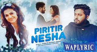Piritir Nesha Song Lyrics Shireen Jawad & Pabel