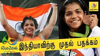 Sakshi Malik wins Bronze for India at Rio Olympics 2016   Latest World Tamil News