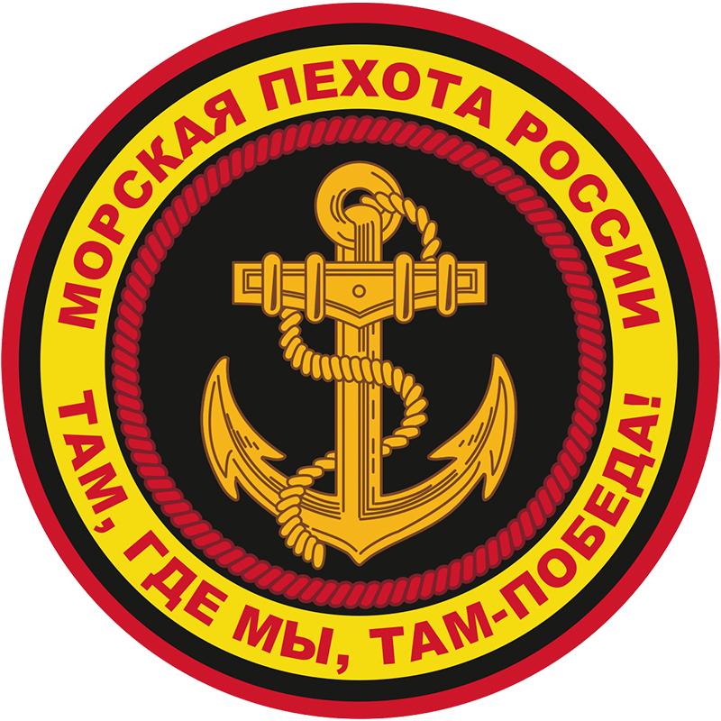 День Морской пехоты ВМФ России