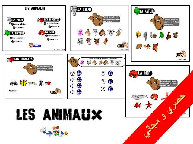 برنامج تعليم الأطفال الحيوانات بالفرنسية