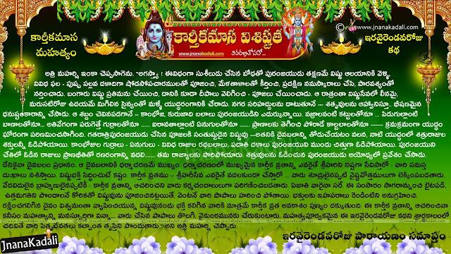 Karteeka Puranam in Telugu, Karteeka Masa visisthata Tales in Telugu, Telugu Festival Greetings