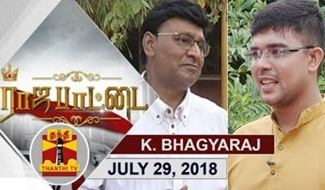K Bhagyaraj 29-07-2018 Thanthi Tv