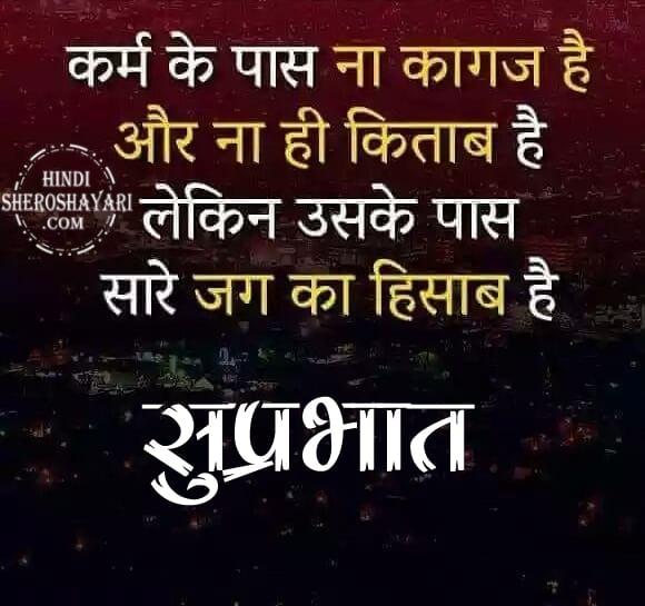 Heart Touching Good Morning Hindi Quotes